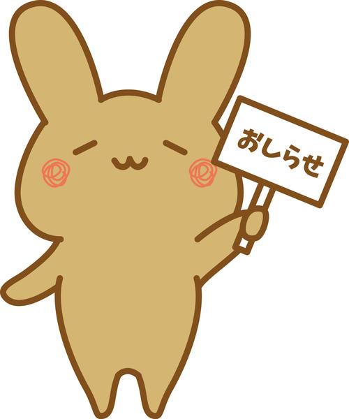 oshirase_pura.jpg
