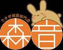 うさぎセレクトショップ森音【東京神田のうさぎ雑貨店】